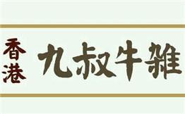 香港九叔牛杂