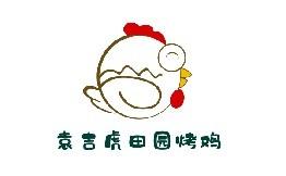 袁吉虎田园烤鸡