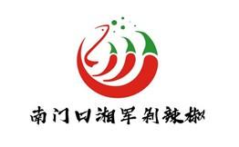 南门口湘军剁辣椒