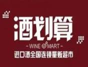 酒劃算進口酒超市