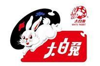 大白兔冰淇淋
