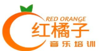 红橘子音乐培训