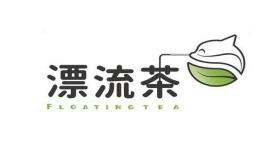 漂流茶奶茶