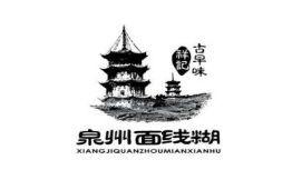 祥記泉州面線糊