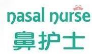 鼻护士养生馆