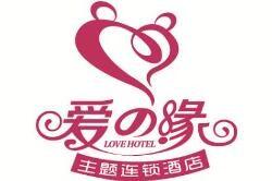愛之緣主題酒店