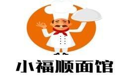 小福顺面馆