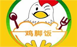 徐州雞腳飯