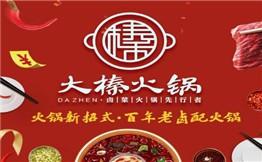 大榛卤菜火锅