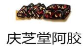 慶芝堂阿膠