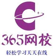 365网校