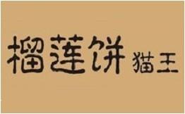 貓王榴蓮餅