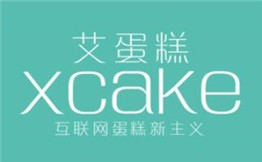 xcake艾蛋糕