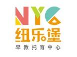 NYC纽乐堡早教
