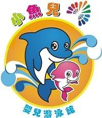 小鱼儿婴儿游泳馆