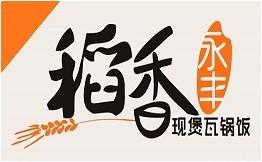 稻香永丰现煲瓦锅饭