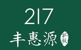 丰惠源抓饭