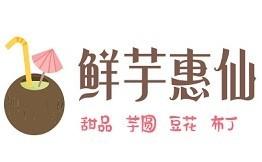 鲜芋惠仙甜品