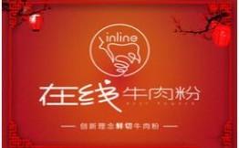 inline在线牛肉粉
