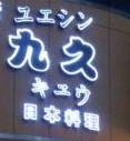 九久日本料理