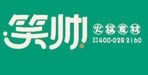 笑帅火锅食材超市