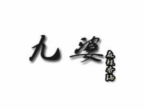 九婆麻辣香锅