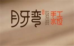 月牙弯手工水饺
