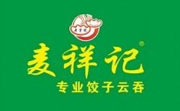 麦祥记专业饺子云吞