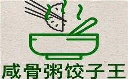 咸骨粥饺子王