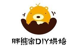 胖熊家DIY烘焙