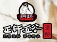 正轩五谷渔粉