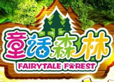 童话森林儿童乐园