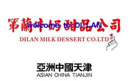 第蘭牛奶甜品