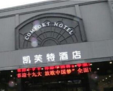 洛阳凯芙特酒店