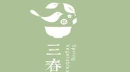 三春蔬烫捞