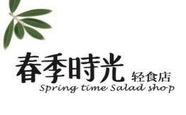 春季时光轻食
