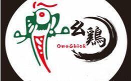 幺鸡特色炖鸡火锅