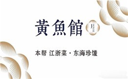 黄鱼馆Jhouse中餐