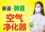 肺盾空气净化器