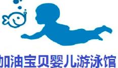 加油寶貝嬰兒游泳館