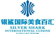 银鲨海鲜百汇自助餐