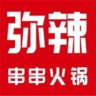 彌辣重慶火鍋串串