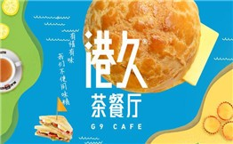 港久茶餐厅