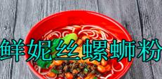 鮮妮絲螺螄粉風味獨特,致力于飲食文化傳播與推廣