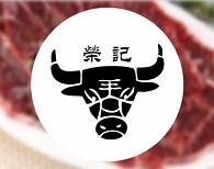 榮記汕頭牛肉火鍋