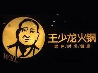 王少龍火鍋