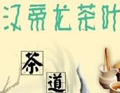 汉帝龙茶叶