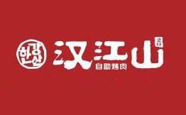 汉江山自助烤肉