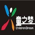 童之夢幼兒園