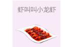 虾叫叫小龙虾